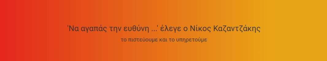 Να αγαπάς την ευθύνη  ... έλεγε ο Νίκος Καζαντζάκης