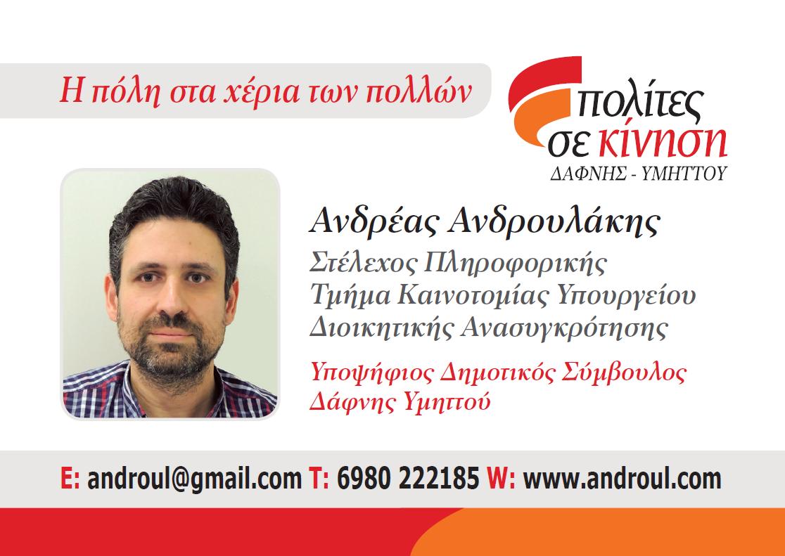 Ανδρουλάκης Ανδρέας - Υποψήφιος Δημοτικός Σύμβουλος Δάφνης Υμηττού