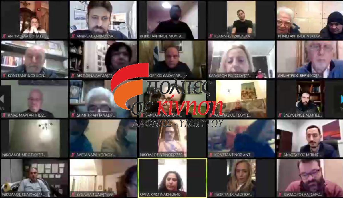 Τηλεδιάσκεψη 7-4-2020 Δημοτικό Συμβούλιο Δάφνης-Υμηττού