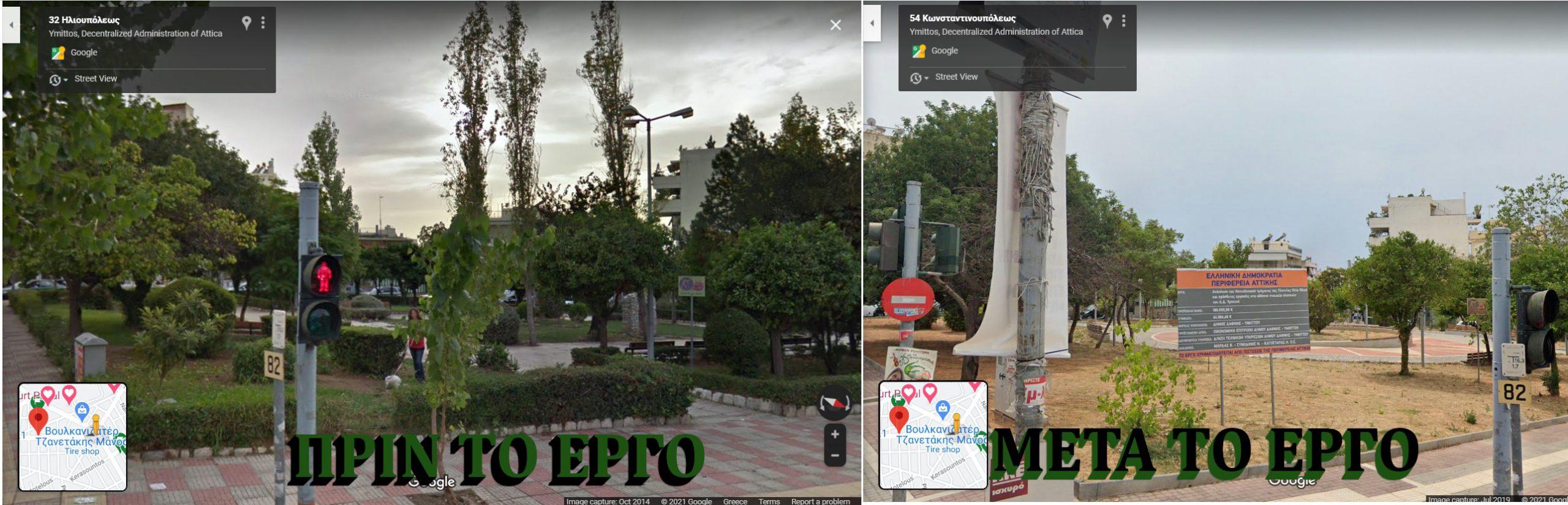 """Πριν και μετά το """"Έργο"""" της ανάπλασης της πλατείας Ηλία Ηλιού"""