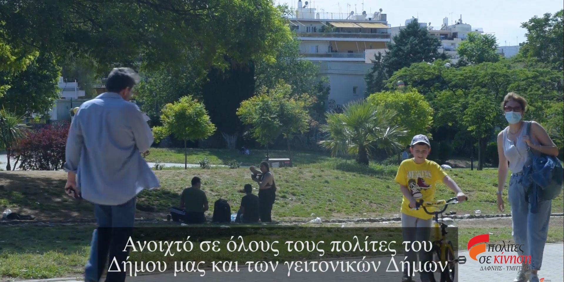 Παρκο-ΠΥΡΚΑΛ